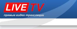 LiveTV - прямые видео трансляции